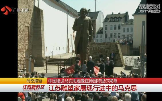 China's gift of a large statue of Karl Marx to his birthplace, the city of Trier, attracted a great deal of attention at both ends of Eurasia. (Jiangsu Story, 05.05.2018)